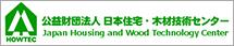 財団法人 日本住宅・木材技術センター